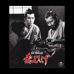 黒澤明『赤ひげ』で三船敏郎が示した人情と虚勢