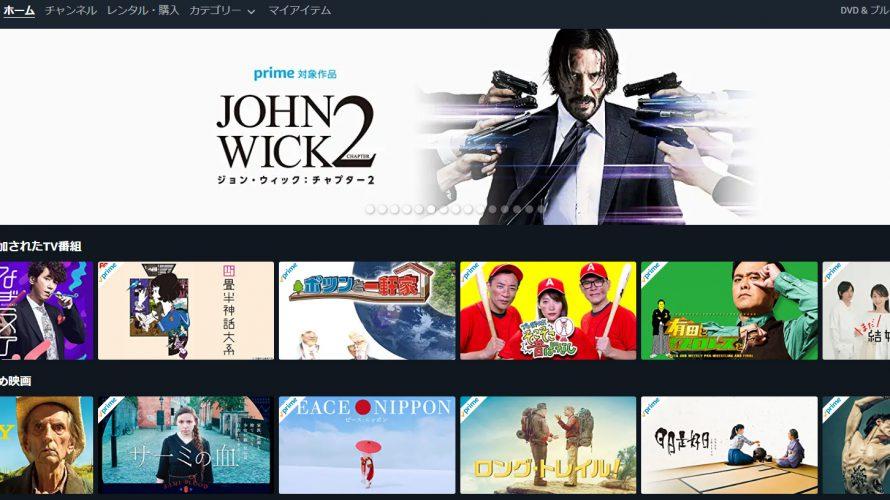 【2020年最新】動画配信サービス、最初の1つを選ぶならAmazonプライムビデオ