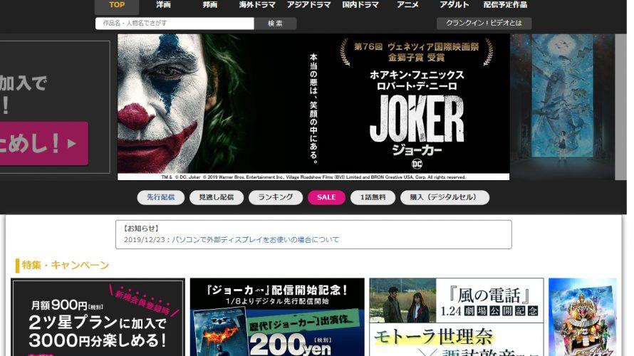 映画『ジョーカー』を無料で見るならクランクイン!ビデオのお試しがよさそう