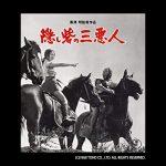 黒澤明『隠し砦の三悪人』ジョージ・ルーカスも魅了したコミカルな時代劇