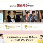 映画ファンは一度スカパー!の日本映画専門チャンネルを試したほうがいい