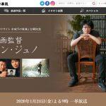 『パラサイト 半地下の家族』がヒット中のポン・ジュノ監督作品が日本映画専門チャンネルで見られる