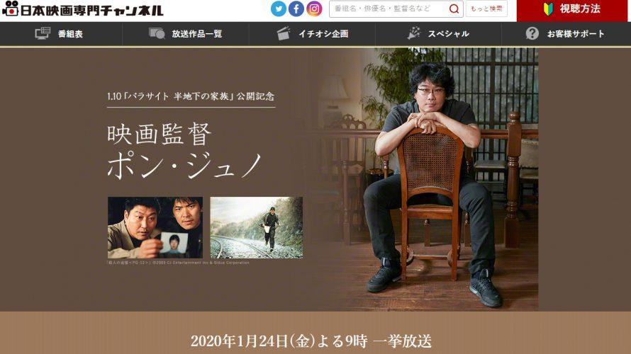 日本 映画 専門 チャンネル