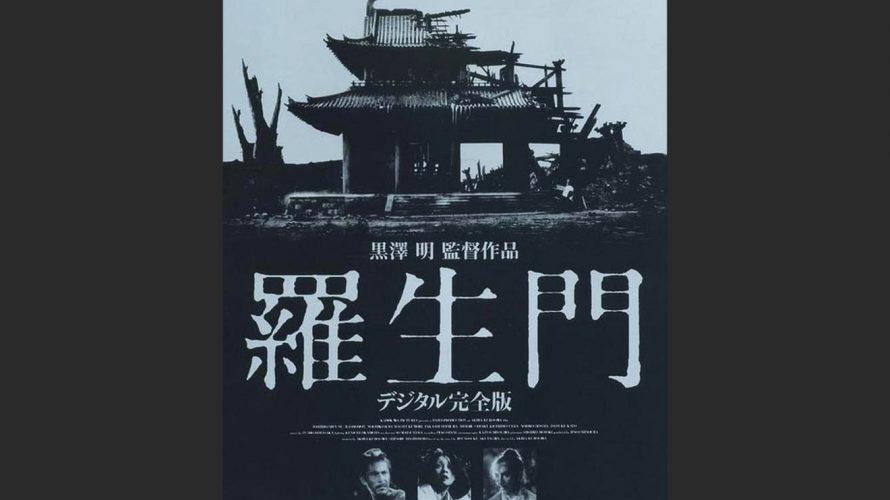 世界のKUROSAWAはここから!映画『羅生門』の京マチ子の凄さ