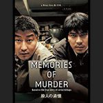 ポン・ジュノが作り上げるヒューマンなサスペンス『殺人の追憶』