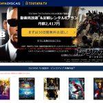 ポイントで最新映画や「水曜どうでしょう」が見られるTSUTAYA TV