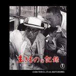 『生きものの記録』黒澤明の社会派ドラマは三船敏郎の怪演が圧巻