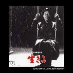 志村喬が目で語る『生きる』で黒澤明が引き出した役者たちの魅力