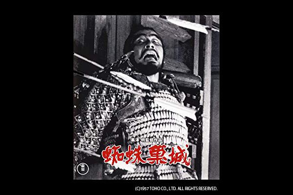 黒澤明が『蜘蛛巣城』で表現した「マクベス」の怪奇と狂気