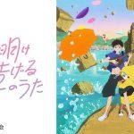 湯浅政明監督『夜明け告げるルーのうた』は少年と世界の関係を描き感動を呼ぶファンタジー