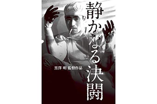 黒澤明『静かなる決闘』は戦後日本の鬱屈を豪雨で表現