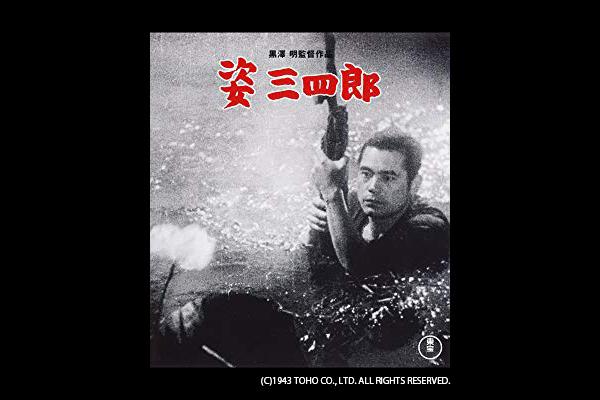 黒澤明のデビュー作『姿三四郎』はスポ根の原点