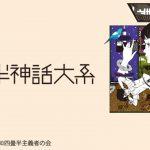 湯浅政明監督『四畳半神話大系』はノスタルジーとカタルシスを感じられる秀逸なSFアニメ
