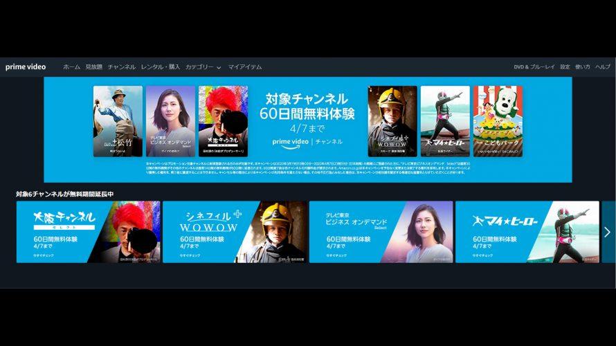 Amazonプライムビデオ、6チャンネルが60日間無料に。シネフィルWOWOW、+松竹、NHKこどもパークなど