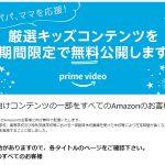 Amazonプライムビデオがキッズ向け番組を一部無料開放、「しまじろう」「ねこねこ日本史」など