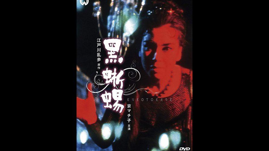 京マチ子の『黒蜥蜴』は圧倒的面白さの娯楽映画、そして最高のB級映画。