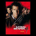 『リーサル・ウェポン4』シリーズは最後まで娯楽アクションを貫きバディは不滅
