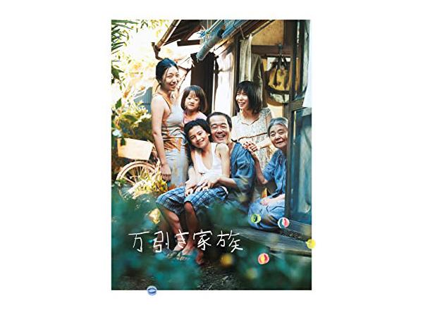 是枝裕和監督『万引き家族』の次に見るべき映画は?