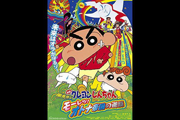 伝説のアニメ映画『クレヨンしんちゃん 嵐を呼ぶモーレツ!オトナ帝国の逆襲』の尽きない魅力
