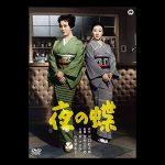 『夜の蝶』は黄金期の日本映画の力を見せる「大映ドラマ」の秀作