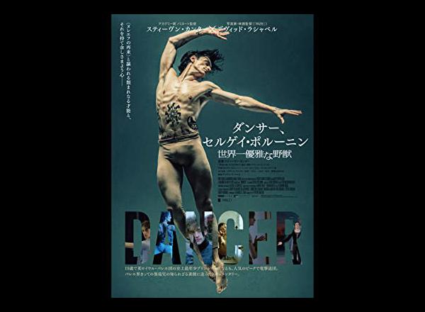『ダンサー、セルゲイ・ポルーニン 世界一優雅な野獣』が見られるVODと次に見るべき映画