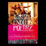 『エンドレス・ポエトリー』が見られるVODと次に見るべき映画