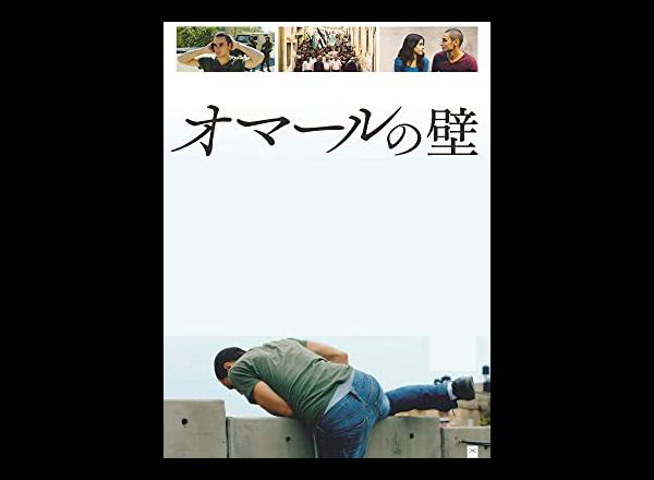 『オマールの壁』が見られるVODと次に見るべき映画