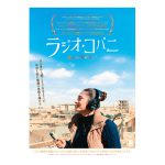 『ラジオ・コバニ』が見られるVODと次に見るべき映画