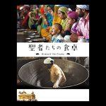 『聖者たちの食卓』が見られるVODと次に見るべき映画