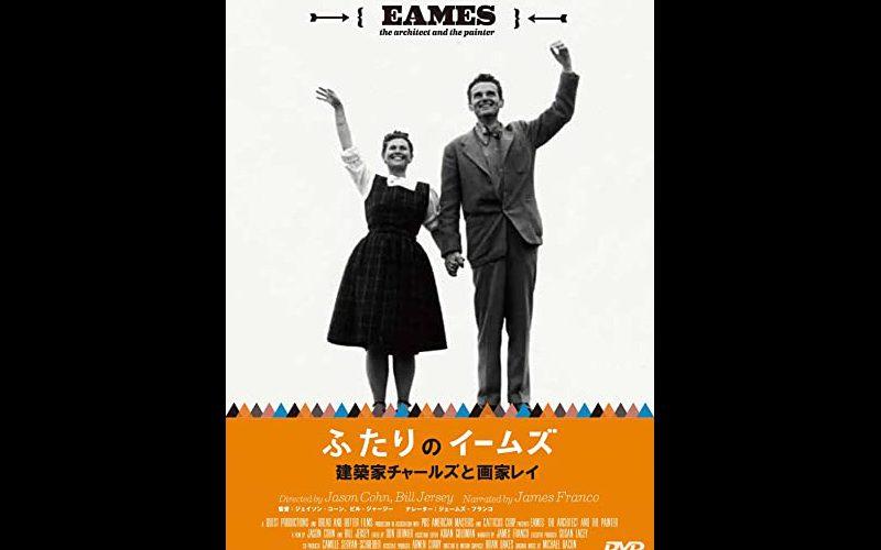 『ふたりのイームズ 建築家チャールズと画家レイ』が見られるVODと次に見るべき映画
