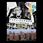 『ジェイン・ジェイコブズ:ニューヨーク都市計画革命』が見られるVODと次に見るべき映画