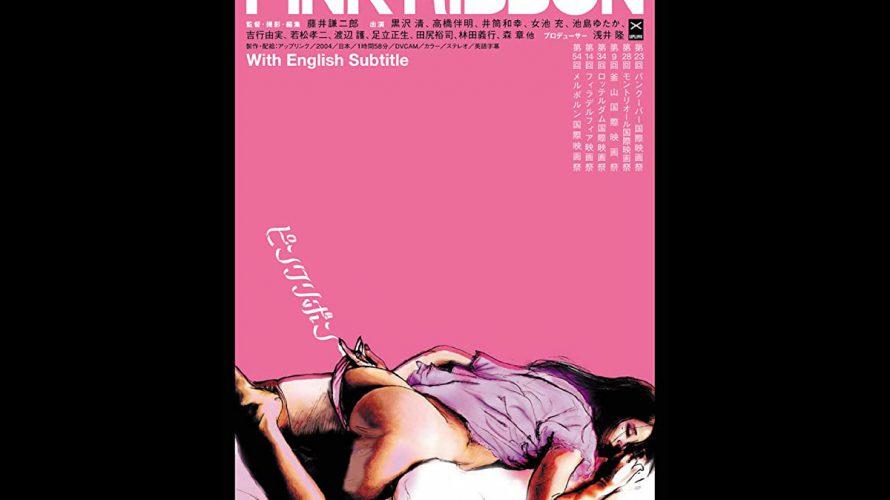 『ピンクリボン』が描くもう一つの日本映画史。ピンク映画が日本映画を守った?