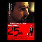 『25時』が見られるVODと次に見るべき映画