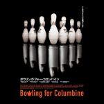 『ボウリング・フォー・コロンバイン』が見られるVODと次に見るべき映画
