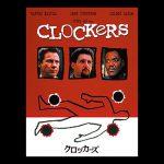 『クロッカーズ』が見られるVODと次に見るべき映画