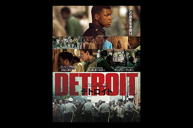 『デトロイト』が見られるVODと次に見るべき映画