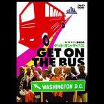 『ゲット・オン・ザ・バス』が見られるVODと次に見るべき映画