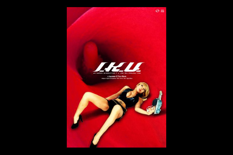 ほぼ全編セックスシーンの『I.K.U.』が挑戦するアートと表現と性