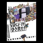 どんなクソ映画でも残す価値はある。『VHSテープを巻き戻せ!』が示すZ級映画の存在価値