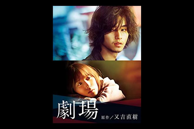 又吉直樹原作山崎賢人主演『劇場』、劇場公開と同時にアマゾンプライム独占配信。