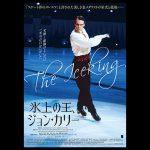 『氷上の王、ジョン・カリー』が見られるVODと次に見るべき映画