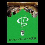 『おいしいコーヒーの真実』が見られるVODと次に見るべき映画
