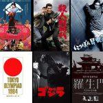 【2020年版】Amazonプライムビデオの見放題で見られる日本映画の古典・名作10選