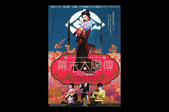 『幕末太陽傳』でぶつかる川島雄三とフランキー堺と石原裕次郎の魅力
