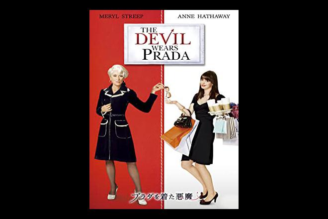 『プラダを着た悪魔』が見られるVODと次に見るべき映画