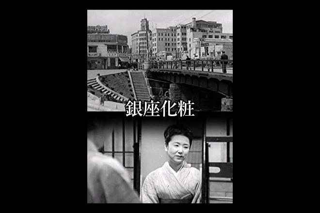 『銀座化粧』で成瀬巳喜男が田中絹代に演じさせた「女」と「母」の葛藤
