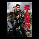 岡本喜八監督『殺人狂時代』の奇妙な映像とアクション映画としての面白さと「狂気と戦争」