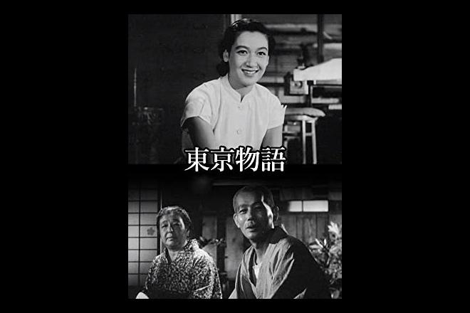 小津安二郎『東京物語』が見られるVODと次に見るべき映画