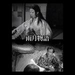 溝口健二が国際的評価を得た『雨月物語』のアンチクライマックスと引き込まれるドラマ