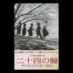 戦争の記憶が生々しい時代のリアリティと失われた素朴さが感動を呼ぶ『二十四の瞳』